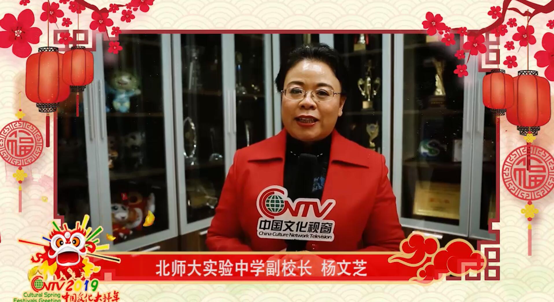 北师大实验学校副校长杨文芝:祝所有实验学子做自己最想成为的那个人!