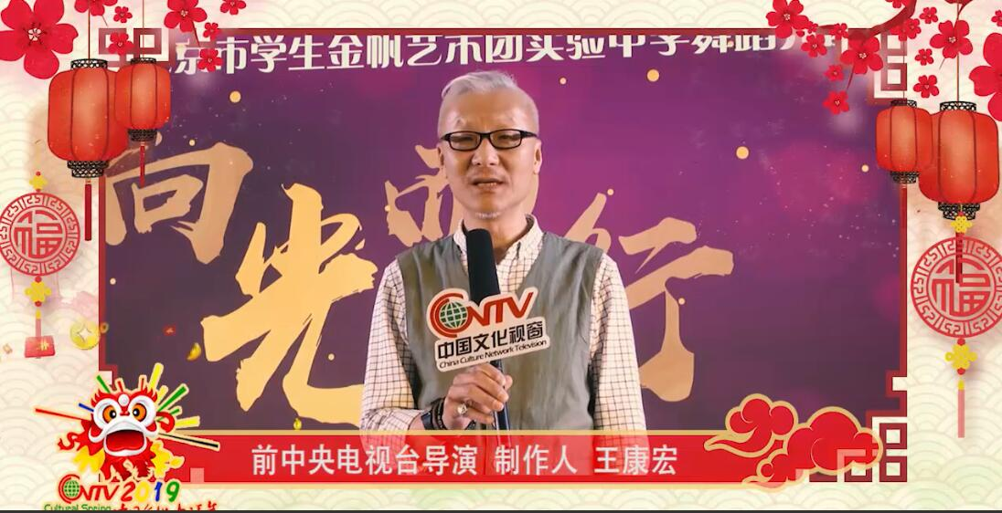 前央视导演制作人王康宏:祝大家和和美美、团团圆圆!