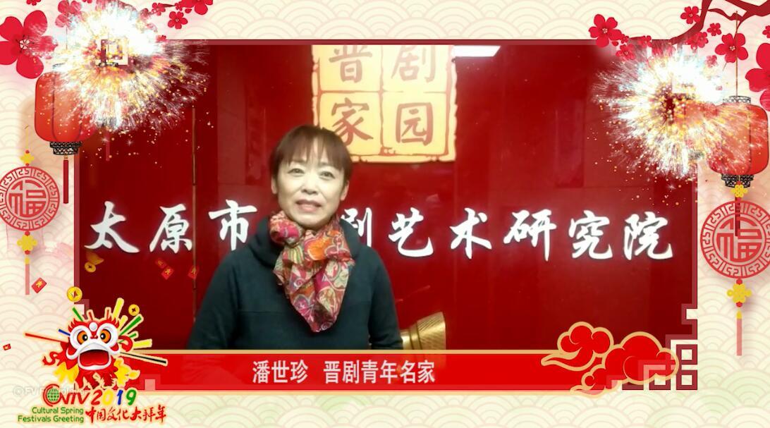 青年晋剧演员潘世珍:祝全球华人新春快乐、万事大吉,欢迎朋友们来山西做客!