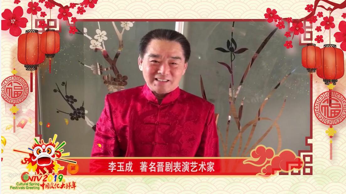 著名晋剧表演艺术家李玉成:愿大家吉祥如意、阖家欢乐!
