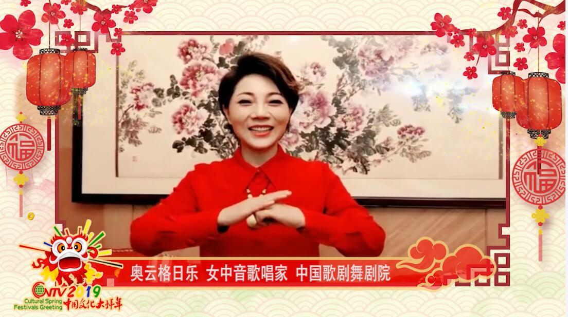 女中音歌唱家奥云格日乐:祝华人朋友们新春快乐、万事如意!