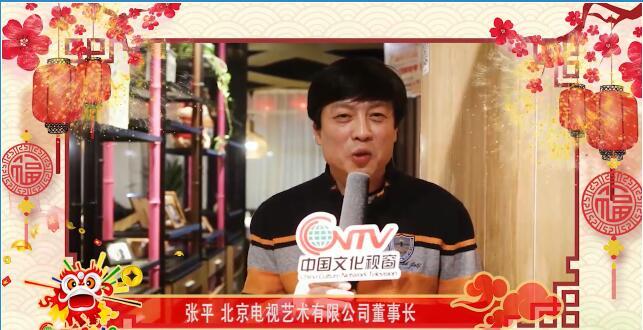 北京电视艺术有限公司董事长张平:祝大家在新的一年再创辉煌!