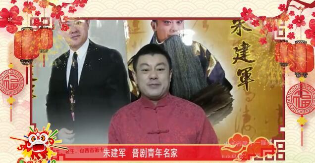 青年晋剧演员朱建军:祝全国的戏曲爱好者新春快乐、大吉大利!