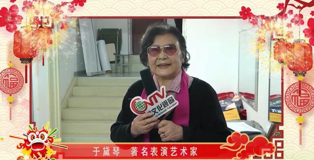 著名表演艺术家于黛琴:祝各族兄弟姐妹新春快乐、阖家安康!