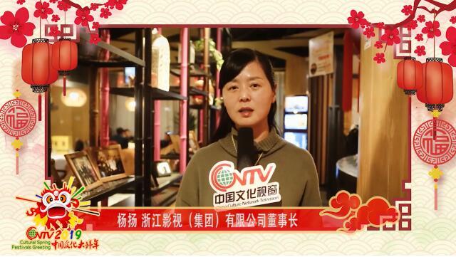 浙江影视集团有限公司董事长杨扬:做好剧,新的一年影视行业的发展充满希望!