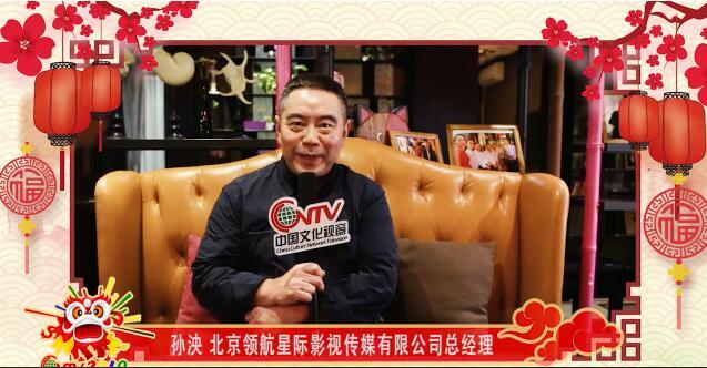 北京领航星际影视传媒有限公司总经理孙泱:新的一年将为观众们带来更多正能量的影视剧,祝大家万事如意!