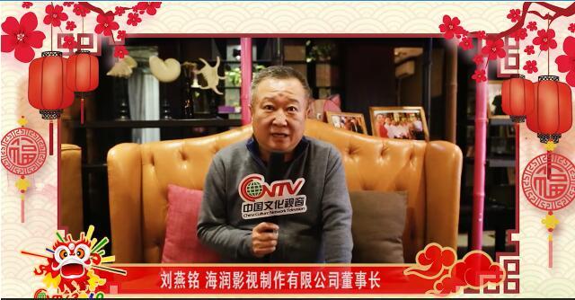 海润影视制作有限公司董事长刘燕铭:祝海外华人华侨春节快乐、阖家幸福!