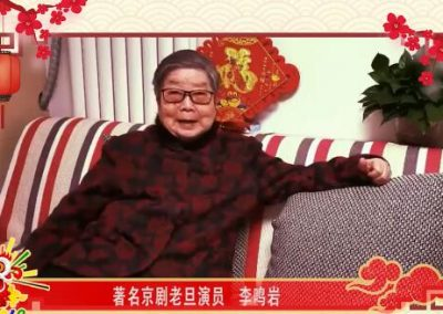著名京剧表演艺术家李鸣岩:祝愿祖国繁荣富强、祝愿每个人万事如意、阖家幸福!
