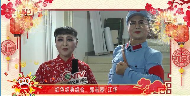 红色经典组合江华、郭志琴:祝全国人民永远幸福、健康长寿!