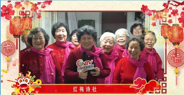 北京市北影社区红梅诗社全体社员祝愿海内外同胞新年快乐!