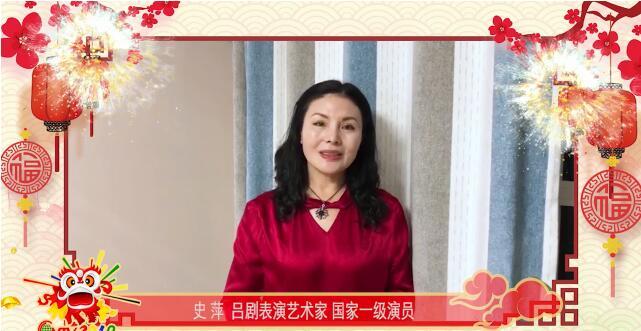 吕剧表演艺术家史萍:祝全球华人华侨身体健康、万事顺意!