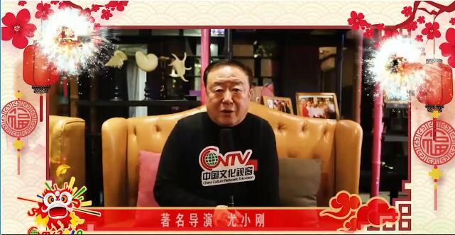 著名导演尤小刚:祝同胞们、朋友们、同行们,新的一年一切顺利!