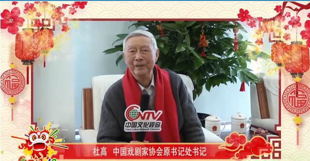 中国戏剧家协会原书记处书记杜高:今天是值得期待的一年,祝大家幸福!