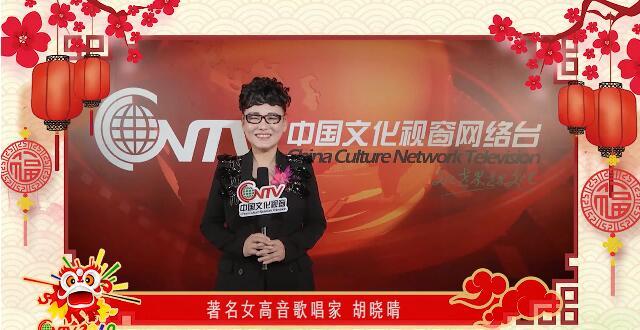 著名女高音歌唱家胡晓晴:春节就是欢聚的日子,祝大家心想事成、万事顺意!
