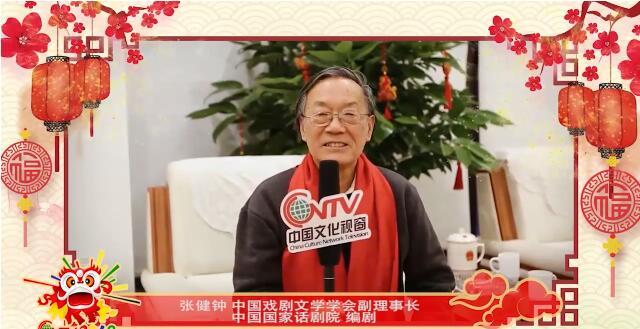 中国戏剧文学学会副理事长张健钟:祝大家身体健康,家和万事兴!