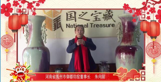 河南省禹州市御都钧窑董事长朱向前:祝大家在新的一年里一切顺利,万事如意!