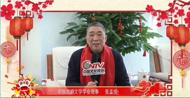 中国戏剧文学学会理事张孟佳:文化是浓浓的乡音,祝大家新春快乐!万事吉祥!