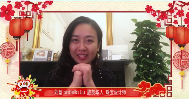 旅英珠宝设计师 Isabella Liu刘蔓:祝愿祖国经济飞黄腾达、文化昌盛!