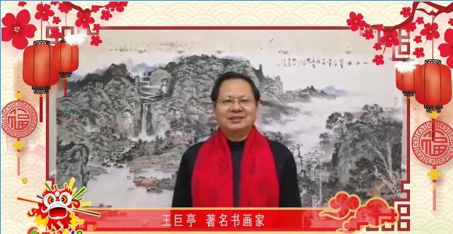 著名书画家王巨亭:祝大家猪年大吉、万事顺畅!