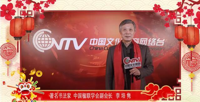 中国楹联学会副会长李培隽:祝福大家新年新气象、好运好风光!