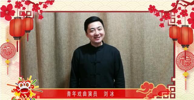 青年戏曲演员刘冰:祝福华人华侨身体健康、万事如意、新年大吉!