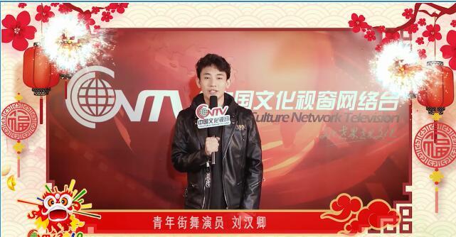 青年街舞演员刘汉卿:向全球的华人华侨拜年,祝福舞者们新春快乐,万事如意!