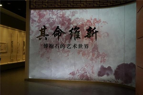 """开年首个艺术大展,""""其命维新——傅抱石的艺术世界""""展览"""