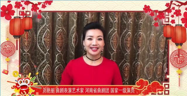 曲剧表演艺术家刘艳丽:祝世界各地的华人华侨万事如意、阖家幸福!