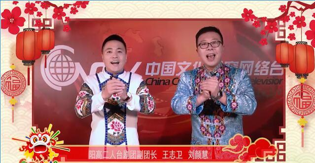 阳高二人台剧团副团长王志卫、刘颜慧:给家乡的父老乡亲拜年啦!