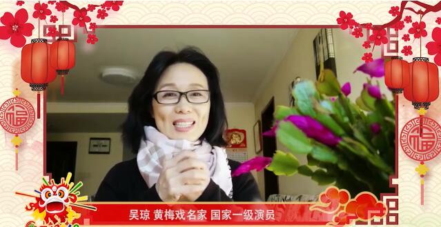 著名黄梅戏表演艺术家吴琼:祝福海外的华人华侨身体健康、家家幸福、诸事如意!
