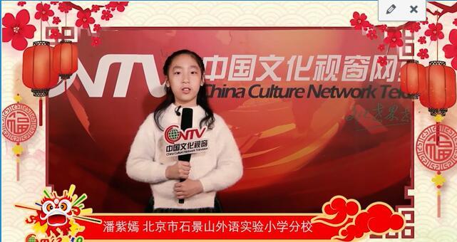 北京市石景山外语实验小学潘紫嫣:新的一年祝长辈们身体健康、哥哥金榜题名!