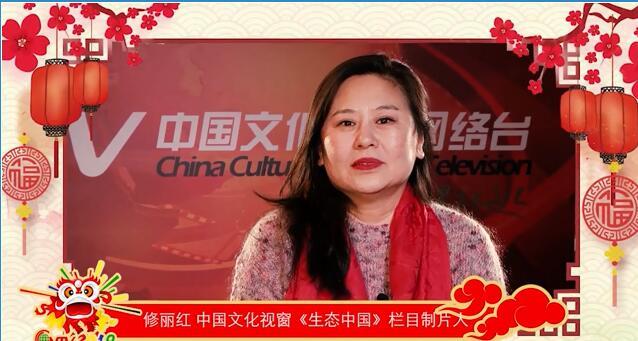 中国文化视窗《生态中国》栏目制片人修丽红:祝大家新的一年里万事如意、阖家欢乐!