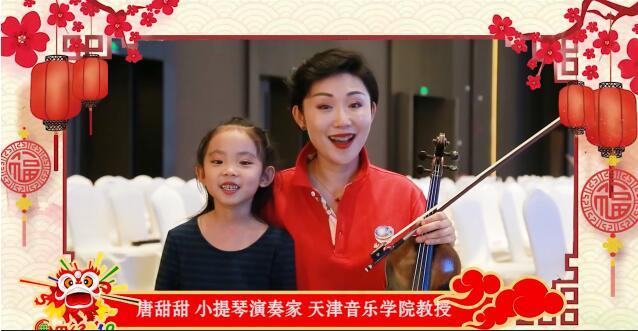 著名小提琴演奏家唐甜甜携女儿:祝全球的华人华侨新的一年里,一帆风顺、十全十美!