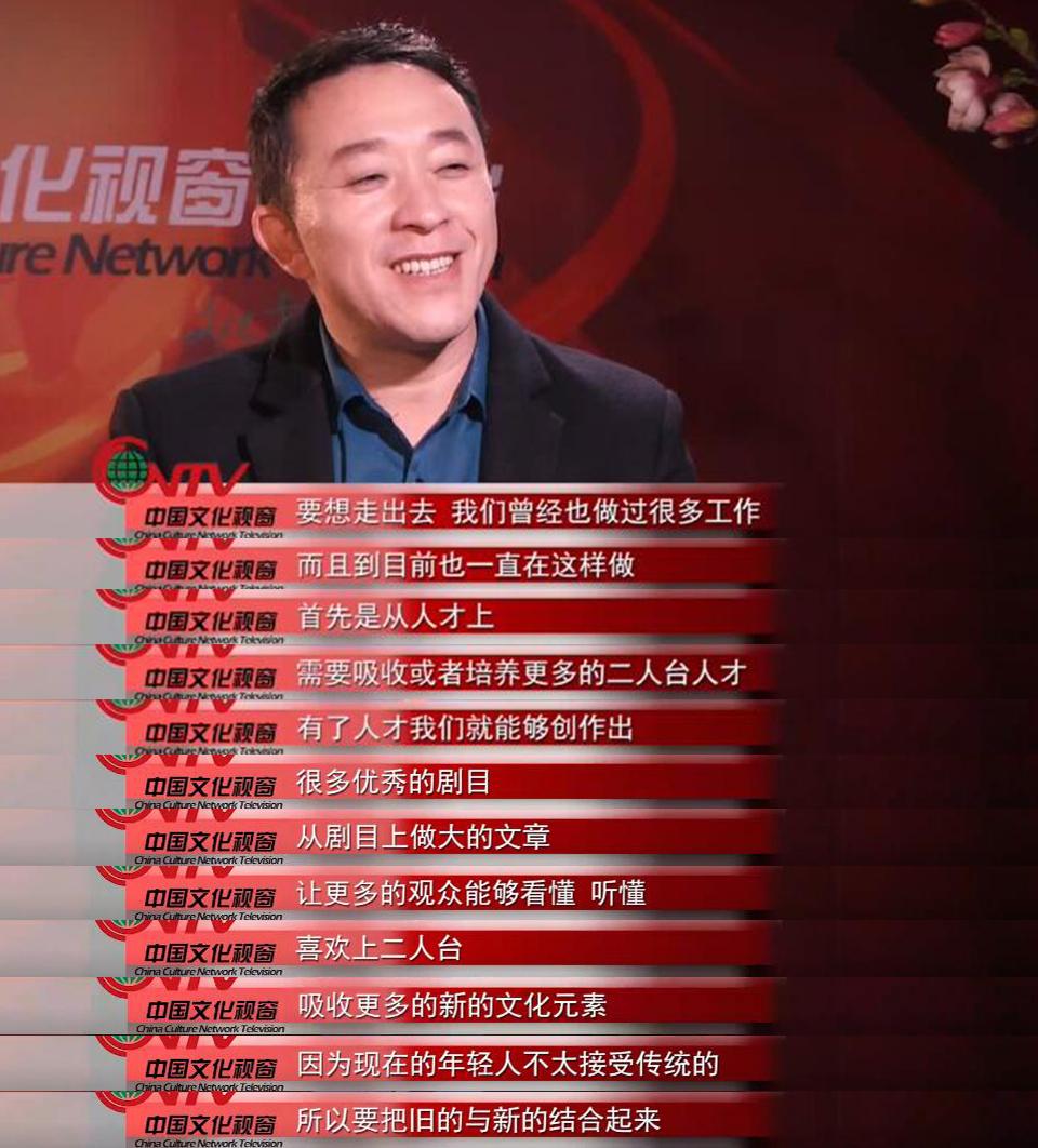 """专访大同市阳高县二人台剧团团长乔振峰:从""""打地摊""""走向大舞台"""
