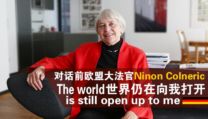 对话前欧盟大法官Ninon Colneric:硬核女法官,世界仍在向我打开