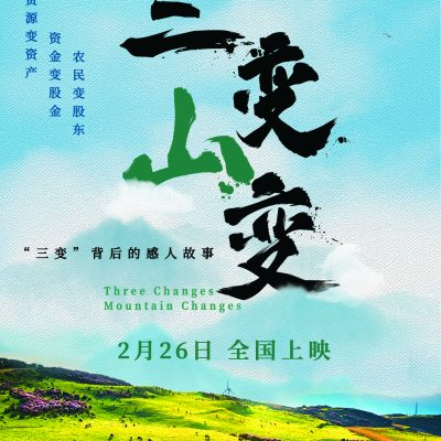 《三变山变》 第九届北京国际电影节民族电影展 参展影片推介之四