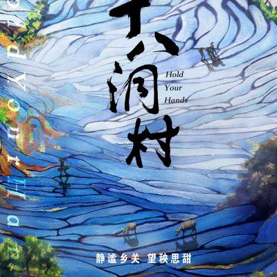 《十八洞村》 第九届北京国际电影节民族电影展 参展影片推介之九
