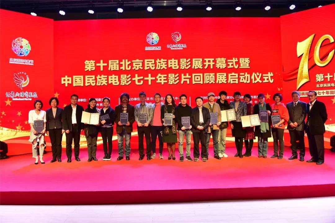 第十届北京民族电影展暨中国民族电影70年回顾展正式启动