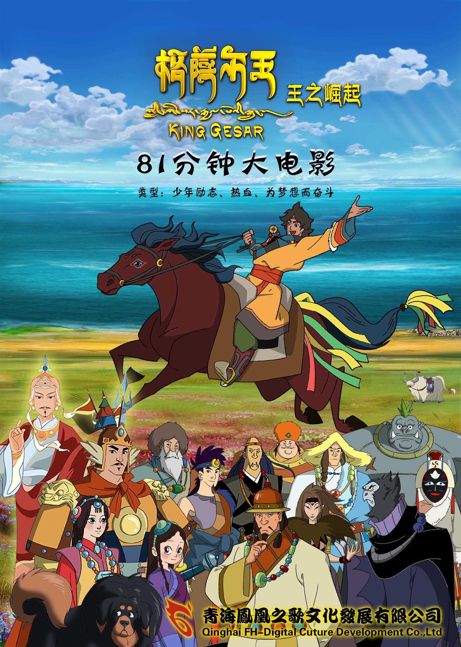 《格萨尔王——王之崛起》 第九届北京国际电影节民族电影展 参展影片推介之七