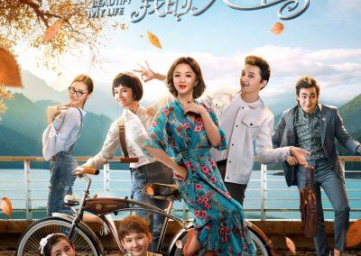 《你美丽了我的人生》 第九届北京国际电影节民族电影展 参展影片推介之二