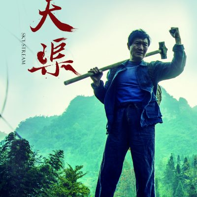 《天渠》 第九届北京国际电影节民族电影展 参展影片推介之三