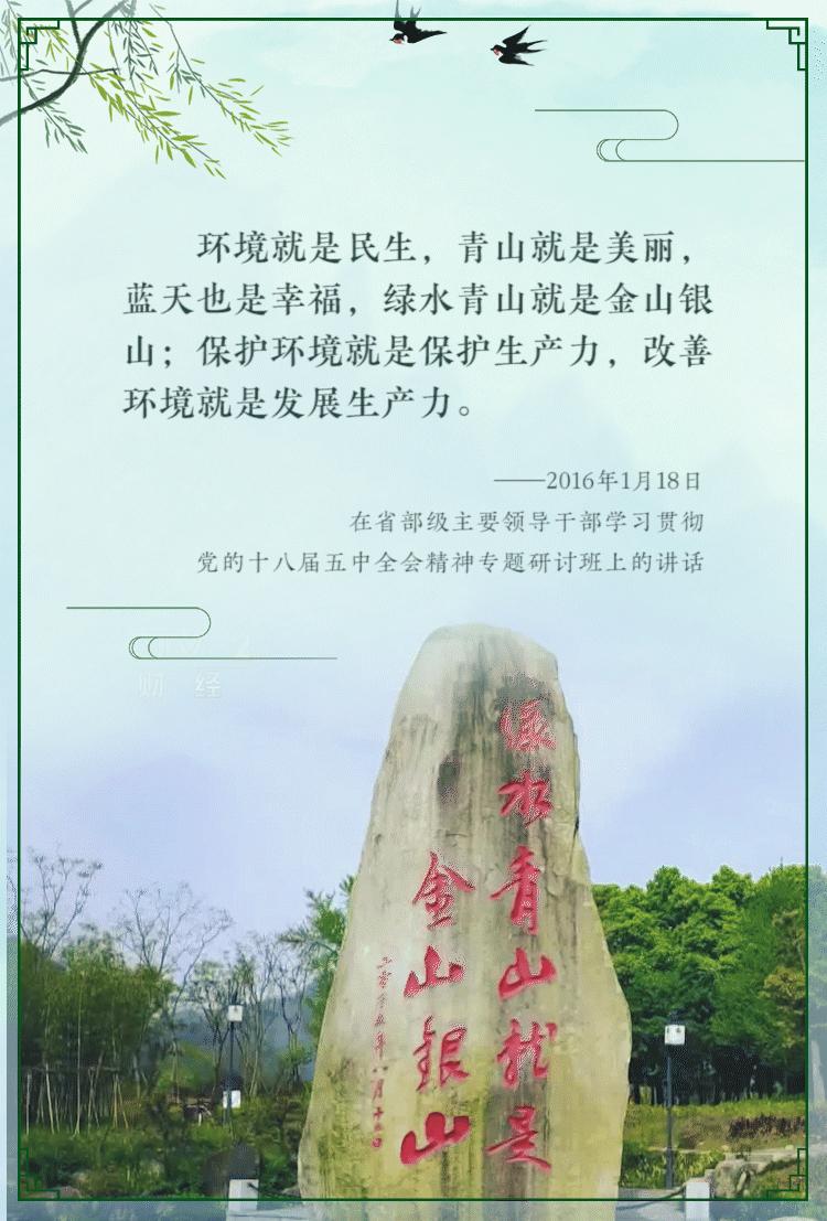 """习近平绿水青山""""话中画"""""""