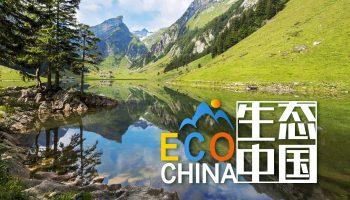 生态中国 人类对文明的关注终于回到最初的起点
