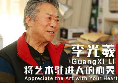 如何将艺术驻进人的心灵,听李光羲讲述别样人生