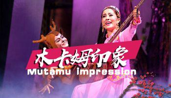 第五届全国少数民族文艺会演—《木卡姆印象》