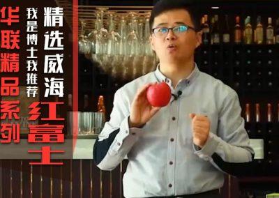 威海精品红富士苹果