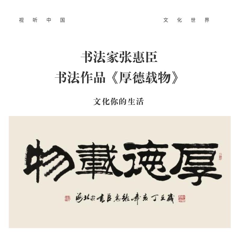 著名书法家张惠臣书法作品《厚德载物》