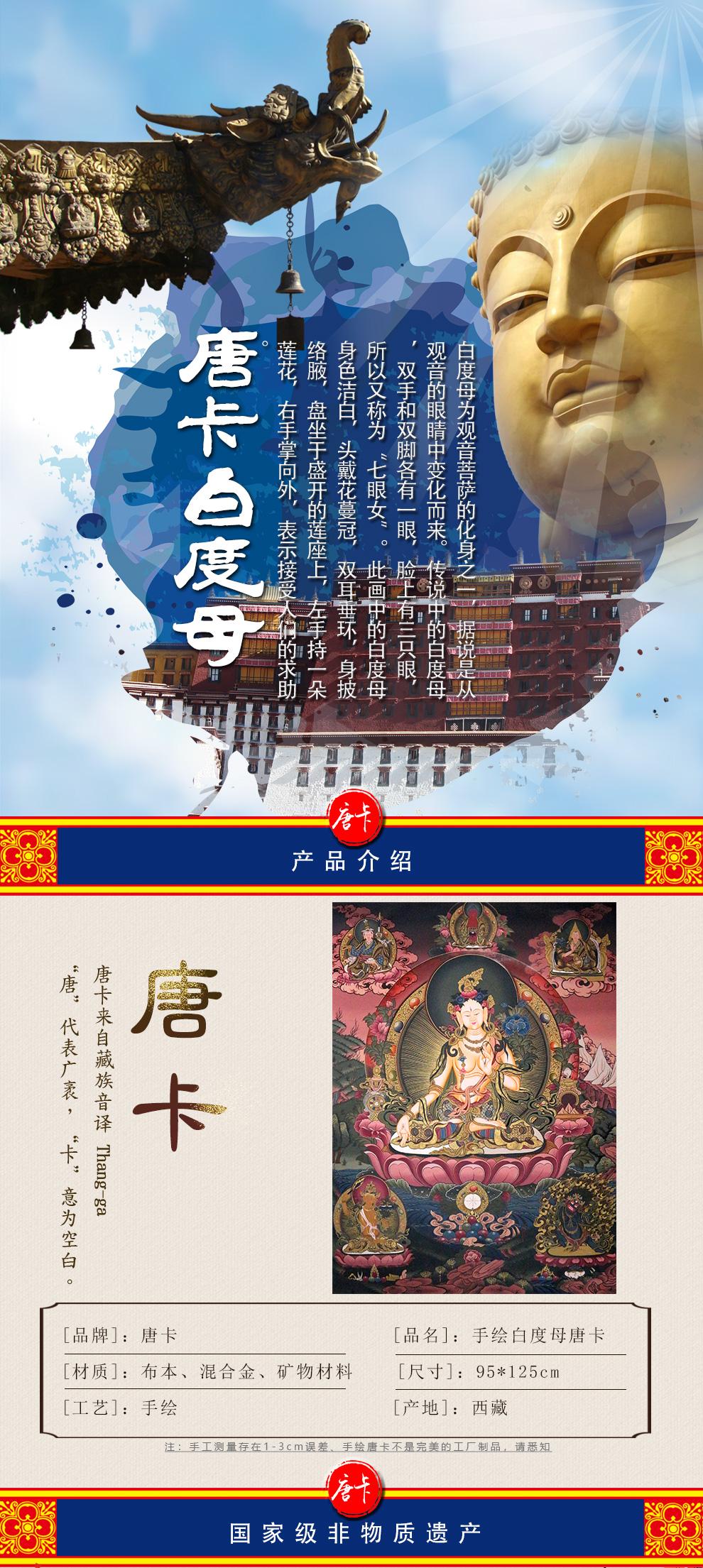 西藏密宗白度母佛像手绘唐卡