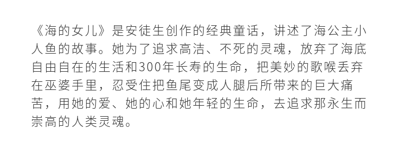 中国木偶剧院唐娃娃系列之《海的女儿》精品人偶摆件