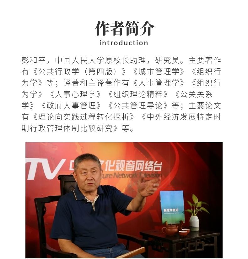 中国人民大学研究员彭和平《制度学概论》